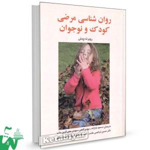 کتاب روانشناسی مرضی کودک و نوجوان تالیف روبرت ویس ترجمه بابازاده
