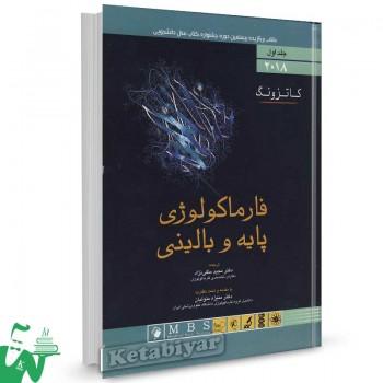 کتاب فارماکولوژی پایه و بالینی کاتزونگ 2018 (جلد اول) ترجمه دکتر مجید متقی نژاد