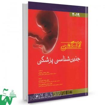 کتاب جنین شناسی پزشکی لانگمن (2019) ترجمه دکتر رضا شیرازی