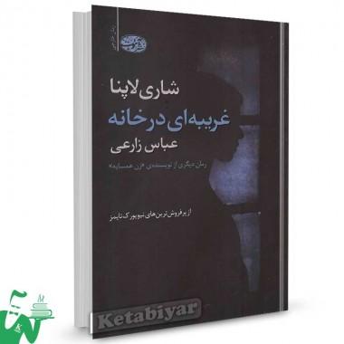 کتاب غریبه ای در خانه تالیف شاری لاپنا ترجمه عباس زارعی