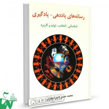 کتاب رسانه های یاددهی-یادگیری تالیف محمدحسن امیرتیموری