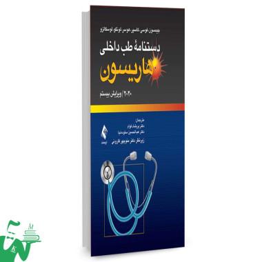 کتاب دستنامه طب داخلی هاریسون 2020 ترجمه دکتر عبدالحسین ستوده نیا