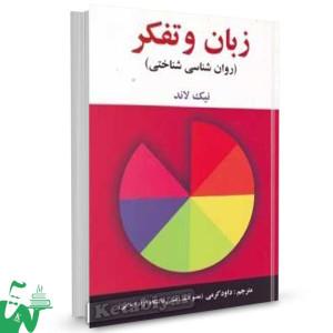 کتاب زبان و تفکر (روانشناسی شناختی) تالیف نیک لاند ترجمه کرمی