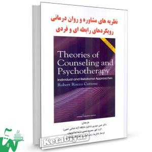 کتاب نظریه های مشاوره و روان درمانی (رویکردهای رابطه ای و فردی) ترجمه حسن حیدری