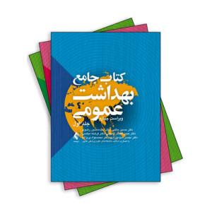 کتاب جامع بهداشت عمومی (دوره سه جلدی) تالیف دکتر حسین حاتمی و دیگران