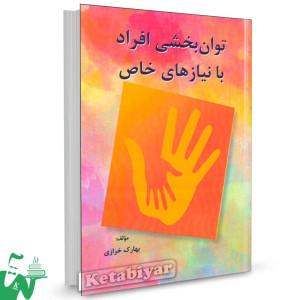 کتاب توانبخشی افراد با نیازهای خاص تالیف بهارک خرازی