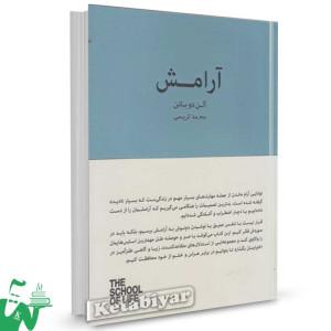 کتاب آرامش تالیف آلن دوباتن ترجمه محمد کریمی