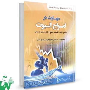 کتاب مهارت در امواج الیوت تالیف کنستانس ام براون ترجمه علی محمدی
