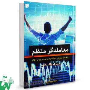 کتاب معامله گر منظم تالیف مارک داگلاس ترجمه الهام بابایی