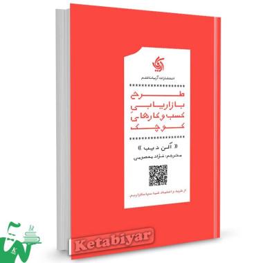 کتاب طرح بازاریابی کسب و کارهای کوچک آلن دیب ترجمه فواد معصومی