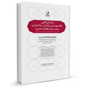 کتاب راهنمای قانون نظام مهندسی و کنترل ساختمان و مبحث دوم (نظامات اداری) تالیف عظیمی آقداش