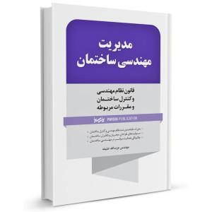 کتاب مدیریت مهندسی ساختمان تالیف عزت الله خلیفه