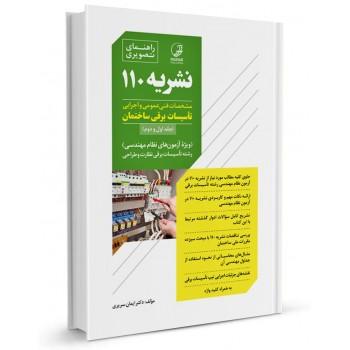 کتاب راهنمای تصویری نشریه 110 تالیف سریری آجیلی