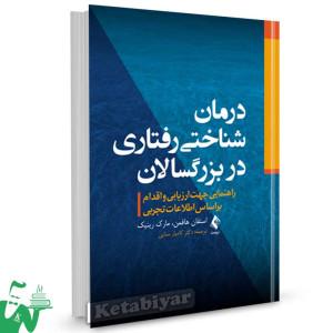 کتاب درمان شناختی رفتاری در بزرگسالان استفان هافمن ترجمه سنایی