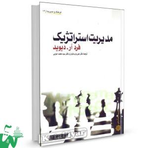 کتاب مدیریت استراتژیک تالیف فرد آر. دیوید ترجمه علی پارسائیان