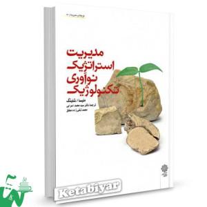 کتاب مدیریت استراتژیک نوآوری تکنولوژیک تالیف شلینگ ترجمه اعرابی