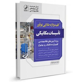 کتاب کلیدواژه طلایی نوآور: تاسیسات مکانیکی (نسل جدید کلیدواژه ها) تالیف محمدحسین علیزاده
