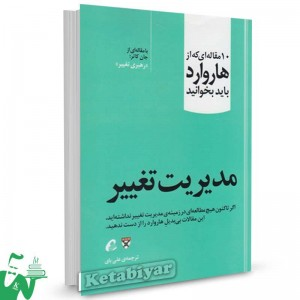 کتاب 10 مقاله هاروارد (مدیریت تغییر) تالیف جان کاتر ترجمه علی بای