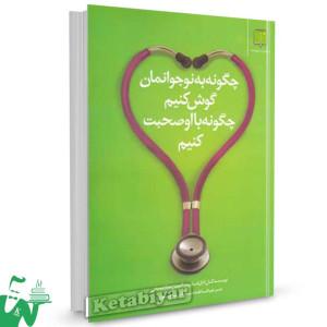 کتاب چگونه به نوجوانمان گوش کنیم چگونه با او صحبت کنیم تالیف آدل فابر ترجمه فاطمه سادات موسوی