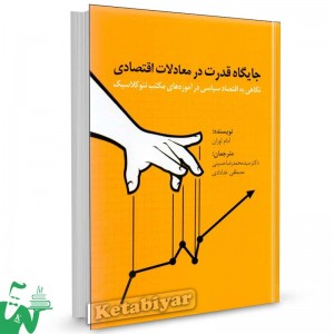 کتاب جایگاه قدرت در معاملات اقتصادی تالیف آدام اوزان ترجمه حسینی