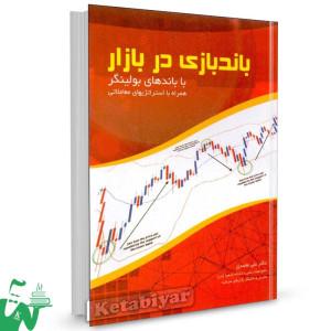 کتاب باندبازی در بازار با باندهای بولینگر تالیف دکتر علی محمدی
