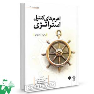 کتاب اهرم های کنترل استراتژی رابرت سایمونز ترجمه محمد اعرابی