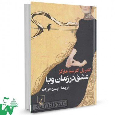 کتاب عشق در زمان وبا تالیف گابریل گارسیا مارکز ترجمه بهمن فرزانه