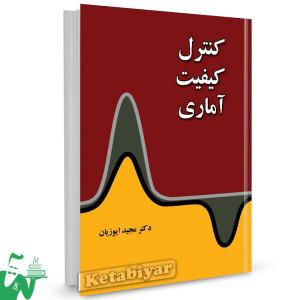 کتاب کنترل کیفیت آماری تالیف دکتر مجید ایوزیان