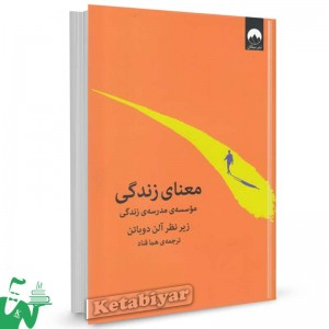 کتاب معنای زندگی تالیف زیر نظر آلن دوباتن ترجمه هما قناد