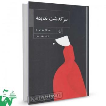 کتاب سرگذشت ندیمه تالیف مارگارت اتوود ترجمه سهیل سمی