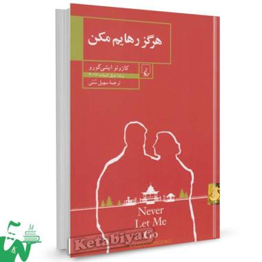 کتاب هرگز رهایم مکن تالیف کازوئو ایشی گورو ترجمه سهیل سمی