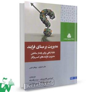 کتاب مدیریت بر مبنای فرایند تالیف جان جستون ترجمه امیرحسین قادری عابد