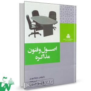 کتاب اصول و فنون مذاکره تالیف راجر فیشر ترجمه مسعود حیدری