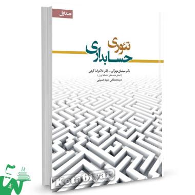 کتاب تئوری حسابداری جلد 1 تالیف ساسان مهرانی