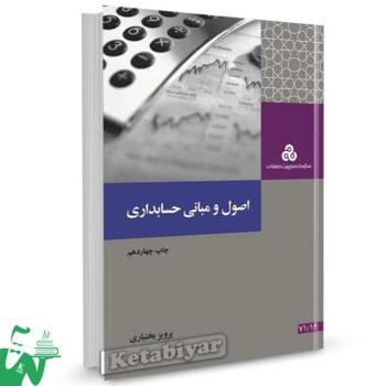 کتاب اصول و مبانی حسابداری تالیف پرویز بختیاری