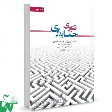 کتاب تئوری حسابداری جلد 2 تالیف ساسان مهرانی
