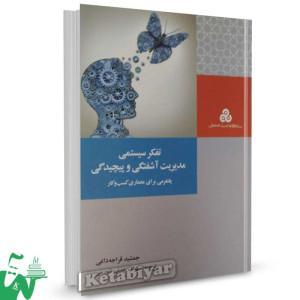 کتاب تفکر سیستمی مدیریت آشفتگی و پیچیدگی تالیف جمشید قراجه داغی