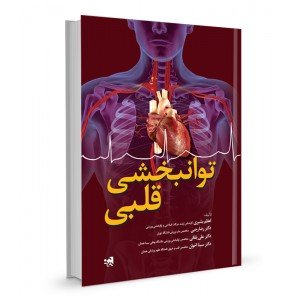کتاب توانبخشی قلبی تالیف اعظم بشیری