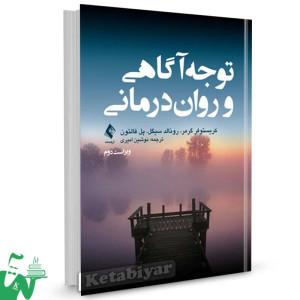 کتاب توجه آگاهی و روان درمانی تالیف کریستوفر گرمر ترجمه امیری