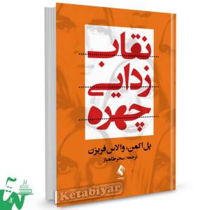 کتاب نقاب زدایی چهره تالیف پل اکمن ترجمه دکتر سحر طاهباز