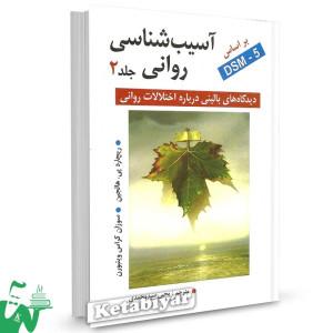 کتاب آسیب شناسی روانی بر اساس DSM-5 جلد 2 هالجین ترجمه سیدمحمدی