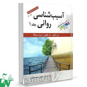 کتاب آسیب شناسی روانی بر اساس DSM-5 جلد 1 جیمز باچر ترجمه سیدمحمدی