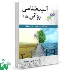 کتاب آسیب شناسی روانی بر اساس DSM-5 جلد 2 جیمز باچر ترجمه سیدمحمدی