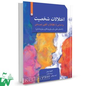 کتاب اختلالات شخصیت بر اساس DSM 5 تالیف کارول دبیلو برمان ترجمه آزاده محولاتی