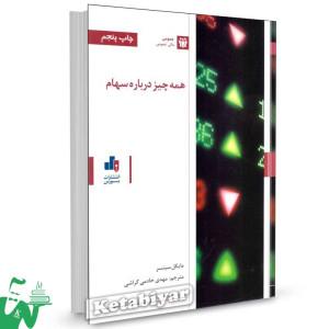 کتاب همه چیز درباره سهام تالیف مایکل سینسر ترجمه مهدی خادمی گراشی