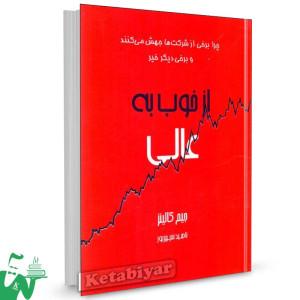 کتاب از خوب به عالی تالیف جیم کالینز ترجمه ناهید سپهرپور
