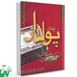کتاب پدر پولدار پدر بی پول تالیف رابرت کیوساکی ترجمه مامک بهادرزاده