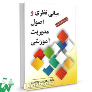 کتاب مبانی نظری و اصول مدیریت آموزشی تالیف علی علاقه بند