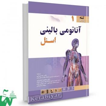 کتاب آناتومی بالینی اسنل 2019 (جلد اول: تنه) تالیف ریچارد اسنل ترجمه دکتر رضا شیرازی