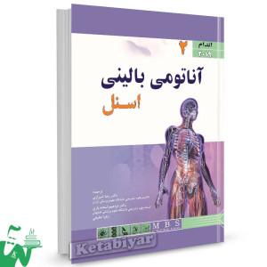 کتاب آناتومی بالینی اسنل 2019 (جلد دوم: اندام) تالیف ریچارد اسنل ترجمه دکتر رضا شیرازی